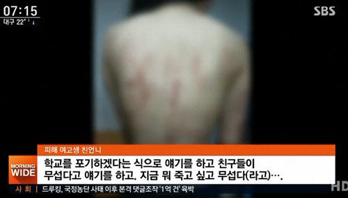 경찰, 관악산 여고생 집단폭행 가해자 7명 무더기 구속영장